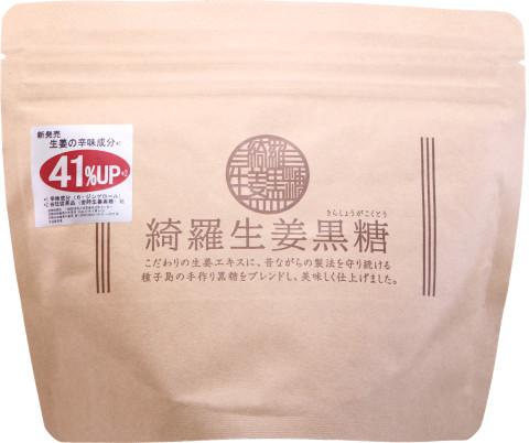 15綺羅生姜黒糖