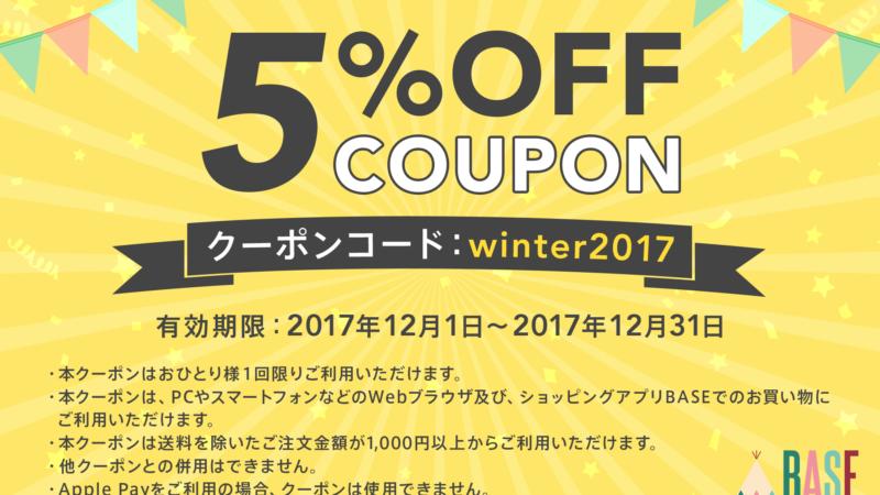BASE 50万店舗突破記念り5/31まで!!!ありがとう記念クーポン配布中!